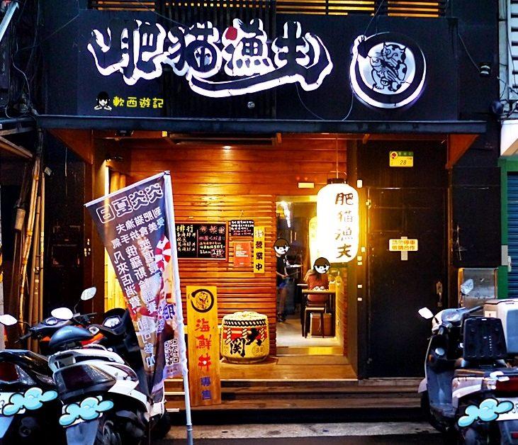 台北日式料理》肥貓漁夫●台北必吃 產地新鮮直送超豪華海鮮丼飯 @中山國小站
