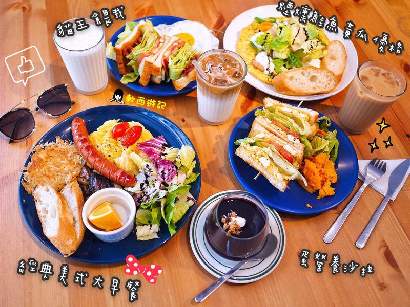 大安站早午餐》餵我早餐●熱門IG打卡店家! 女孩最愛簡約藍白風格 寵物友善餐廳 大安站美食