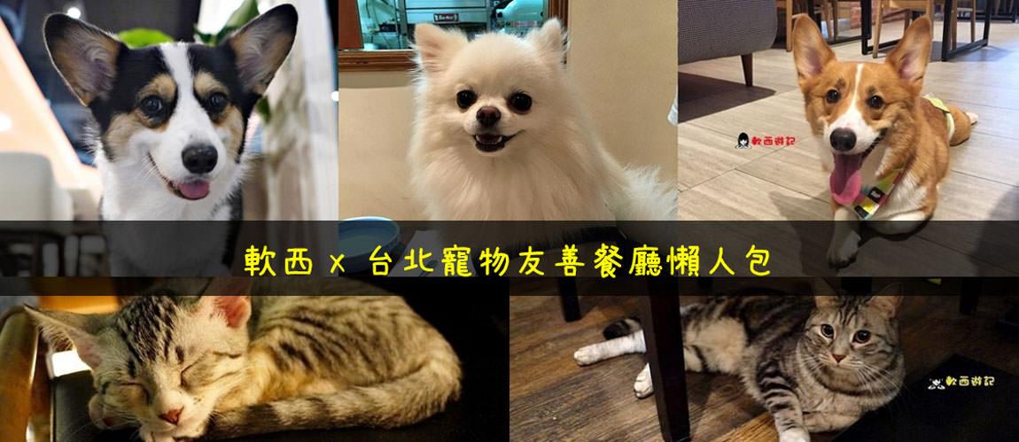 台北寵物友善餐廳推薦
