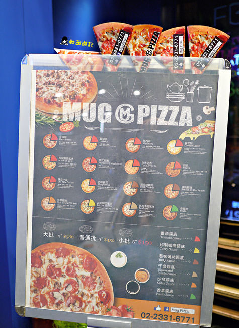 西門町美食》Mug Pizza●來自香港的神奇美味Pizza! 西門町聚餐餐廳推薦 Mug Pizza菜單 獨特厚實酥脆餅皮 旋轉吸睛摩天輪炸物 自選口味pizza @西門站