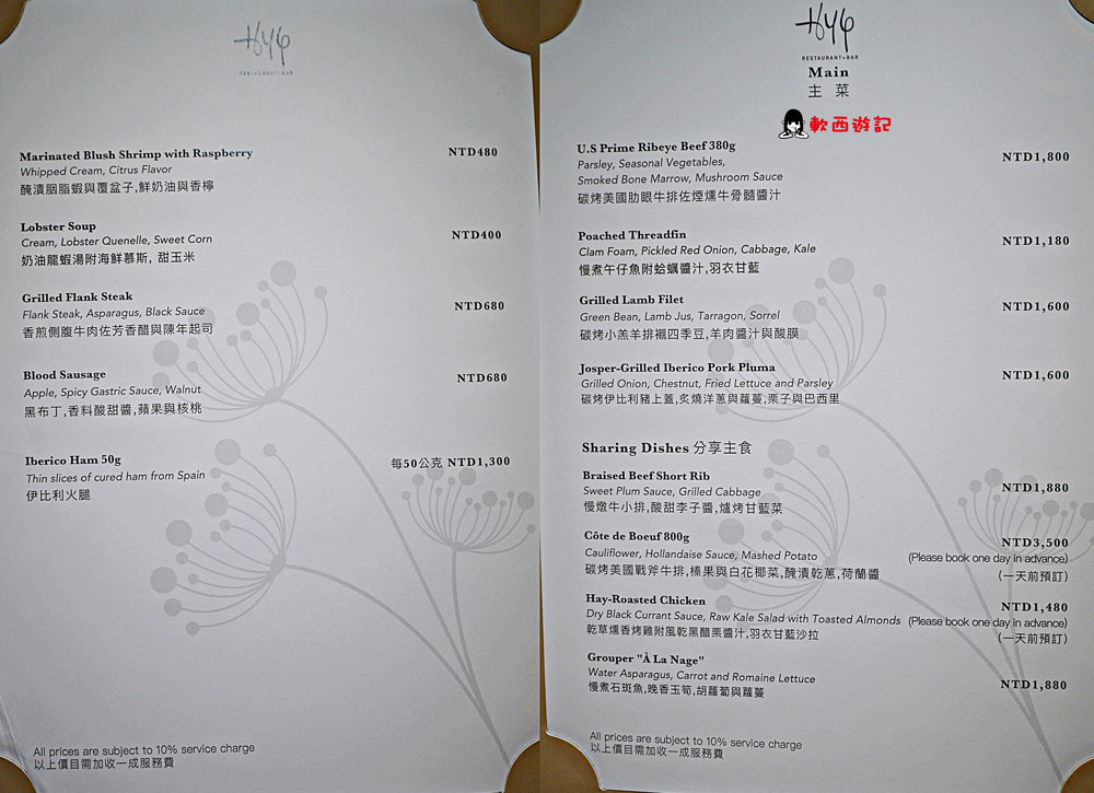 南京復興站美食推薦》S Hotel S Restaurant & Bar●米其林二星餐廳名廚聯手打造~道地北歐料理! 情人節約會餐廳推薦 汪小菲投資餐廳 慶生/尾牙/約會/生日餐廳推薦 FunNow100元fun幣優惠