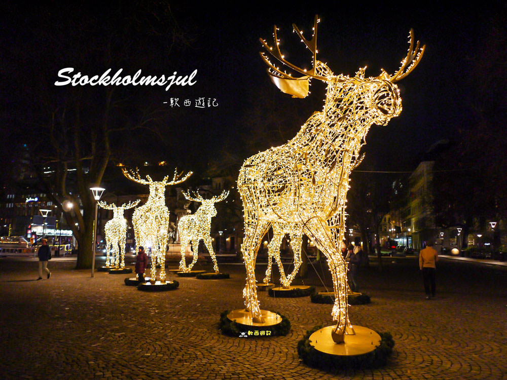 瑞典斯德哥爾摩景點推薦》Stockholmsjul●聖誕節限定燈飾 巨大駝鹿/馴鹿聖誕燈飾 斯德哥爾摩聖誕節景點/斯德哥爾摩聖誕節活動 瑞典自由行