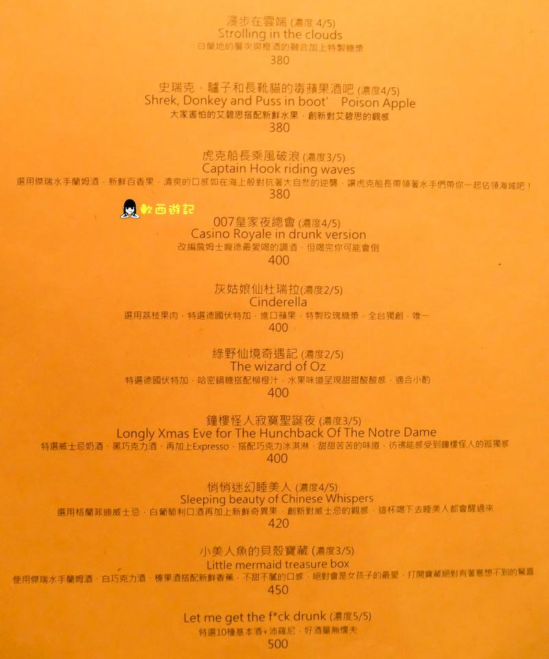忠孝敦化站美食推薦》悄悄話餐酒館●浮誇小美人魚的貝殼寶藏調酒 熱門IG打卡餐廳 忠孝敦化站餐酒館/忠孝敦化站餐廳/忠孝敦化站美食