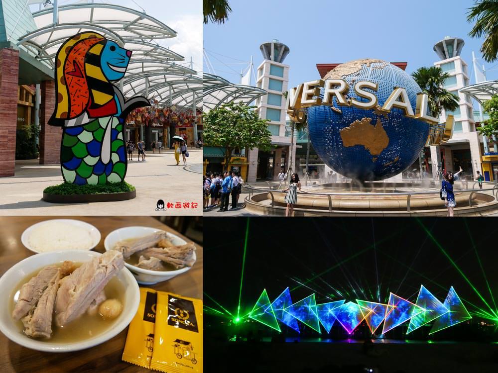 新加坡自由行》4天3夜新加坡行程 住宿 景點 花費 美食總整理! 新加坡自由行/新加坡自助 聖淘沙/時光之翼/海洋館