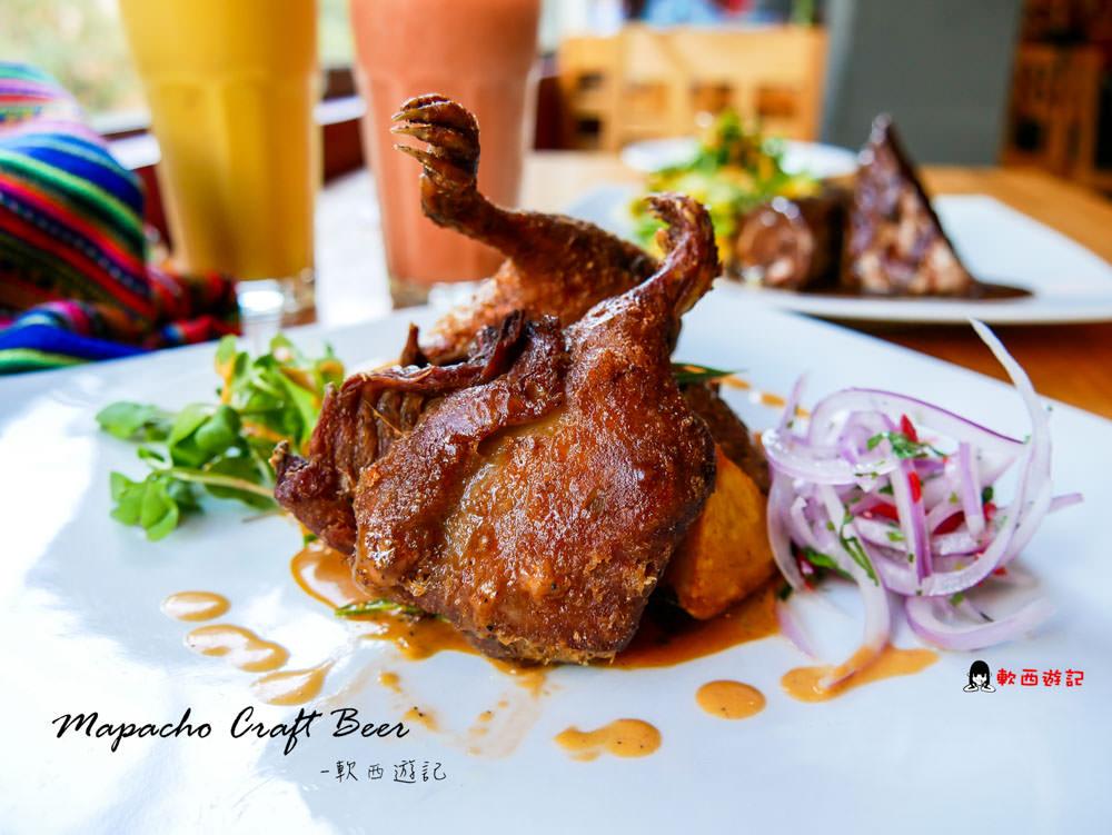 秘魯馬丘比丘美食》Mapacho Craft Beer & Peruvian Cuisine●秘魯經典美食天竺鼠 羊駝肉排 熱水鎮美食/熱水鎮餐廳 馬丘比丘自助 秘魯美食