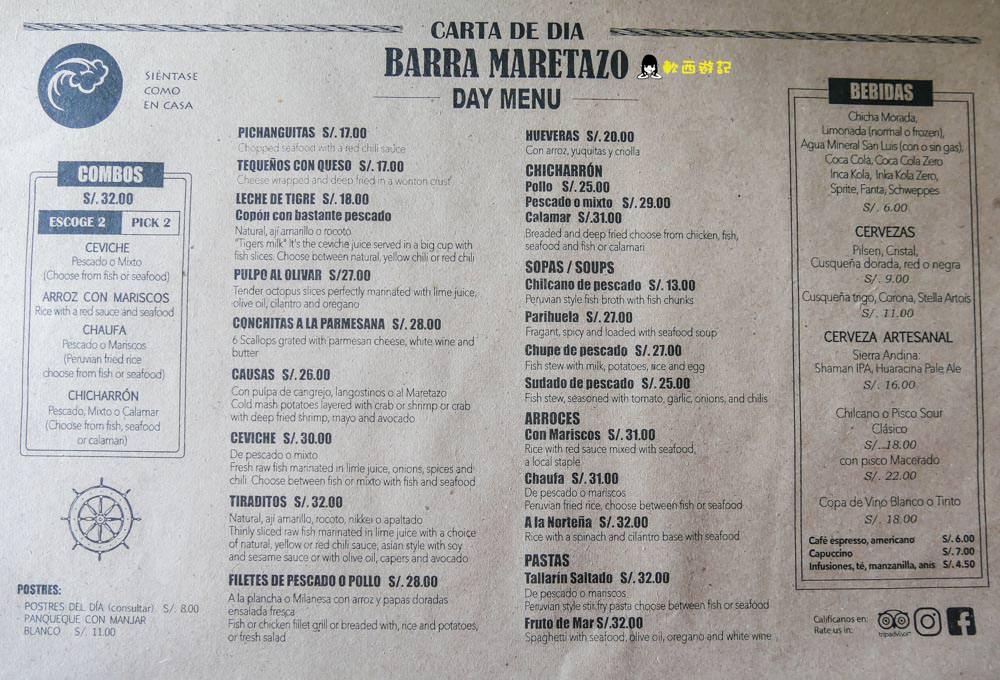 秘魯利馬美食推薦》Barra Maretazo●繽紛擺盤+濃厚海洋風餐廳 道地秘魯美食Ceviche 利馬Miraflores區美食/利馬美食/秘魯美食