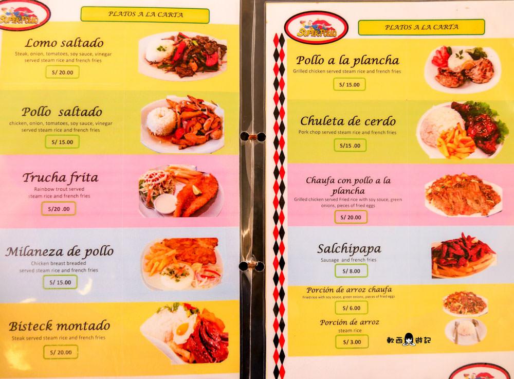 秘魯庫斯科美食推薦》Super Pollo●來秘魯庫斯科吃烤雞! 平價大份量烤雞只要台幣150有找 庫斯科武器廣場美食 庫斯科美食/庫斯科餐廳 馬丘比丘自助