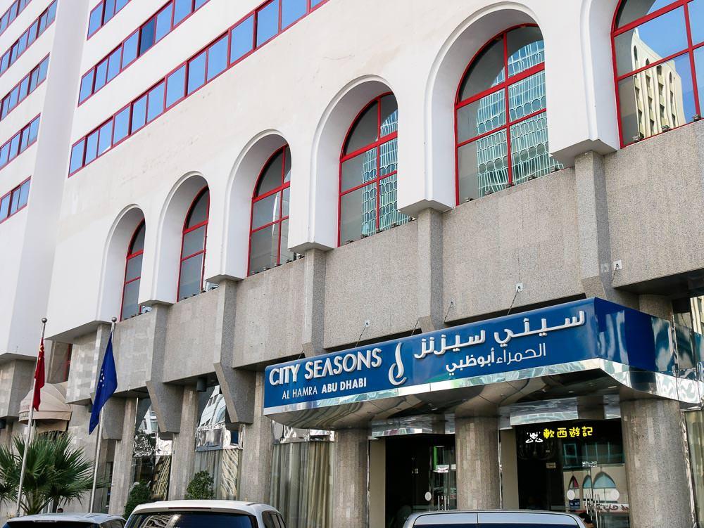 阿聯酋阿布達比住宿推薦》城市四季哈姆拉飯店City Seasons Al Hamra Hotel●超大市景房 阿布達比市中心住宿 阿布達比住宿/阿布達比自助