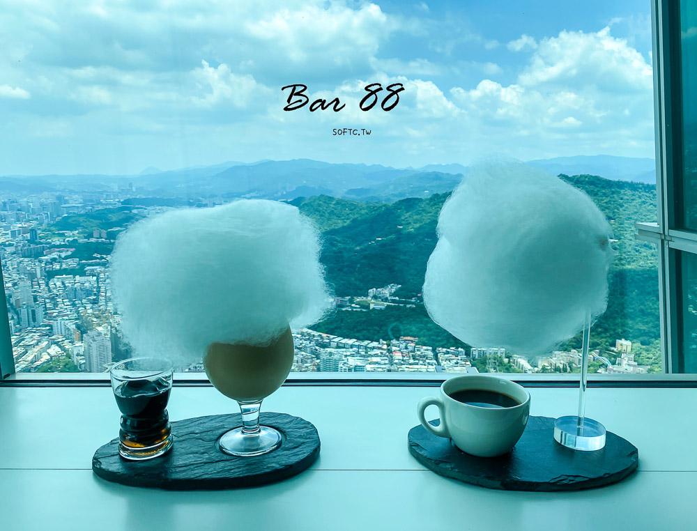 台北101美景餐廳 》Bar 88●昂貴價格買不到品質服務 不推薦再訪的101美景餐廳 吸睛雲朵珍奶打卡拍照用