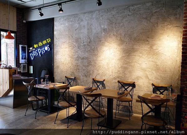 [食記]台北行天宮站 Dos Pisos 逗子義式餐廳 平價料多味美實在 免服務費 有WIFI *附完整菜單* 限時2.5小時 義大利麵/燉飯/早午餐/下午茶 好友聚餐好地點