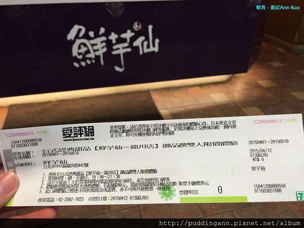 [愛評口碑券]台北中山國中 鮮芋仙 老字牌甜點 冬天來一碗暖呼呼的甜品吧
