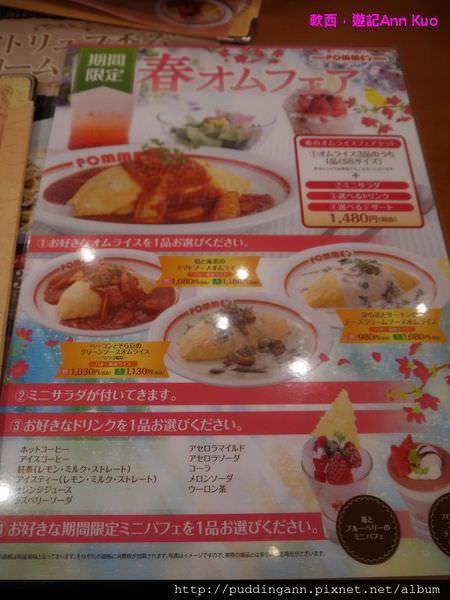 [福岡][Day2]瑪莉諾亞城outlet 好逛好買藥妝衣物應有盡有 配上好吃日式蛋包飯 疲勞通通消除啦~