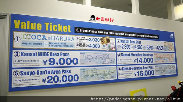 [京阪][Day 1]乘著HARUKA關空特急直達京都! 含購票地點及方式、可使用車種、時刻表 關西機場免費WIFI APP 下載活動! 免費WIFI暢遊日本