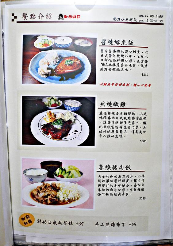 [食記]台北中山國中站 CHIFFON日式手工蛋糕店 來自日本的美味! 招牌特色手工戚風蛋糕&日式料理簡餐 中山國中日式炸雞