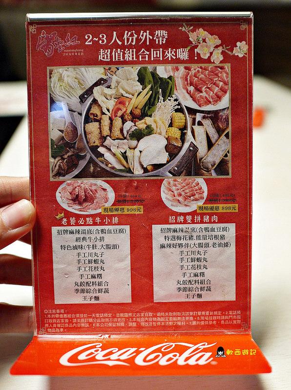 [食記]台北行天宮站 滿堂紅頂級麻辣鴛鴦鍋(松江店) 498/598吃到飽! 火鍋吃到飽/麻辣鍋吃到飽