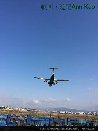 [遊記]濱江街飛機巷 配合app追蹤飛機~來去近距離看飛機起降的震撼!!!