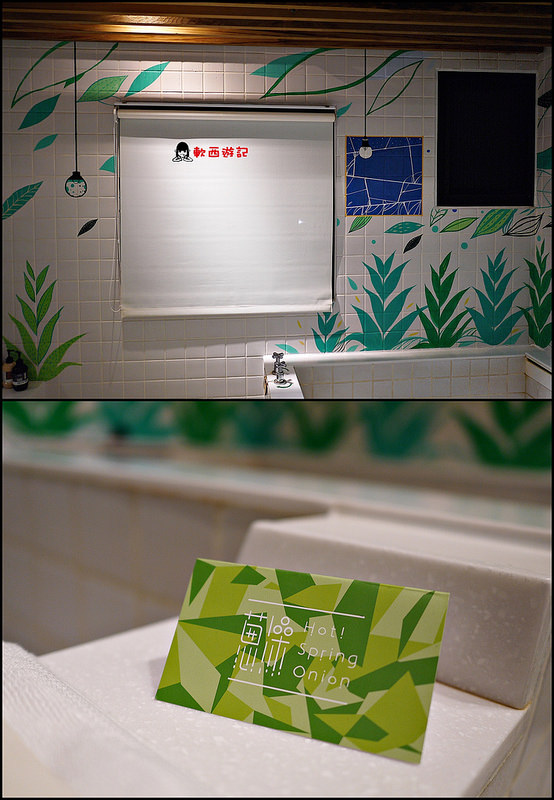 [遊記]宜蘭礁溪 蔥澡 超療癒泡湯小屋 人氣藝術湯屋蔥鬱白湯 有WIFI 附消費方式、營業時間、價目表 IG打卡景點