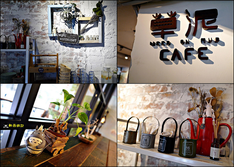 [食記]台北六張犁站 草泥Cafe 六張犁站不限時咖啡廳推薦!  免費插座 質感舒適溫馨店家