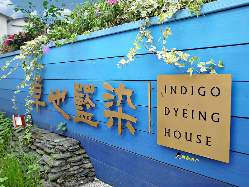 [遊記]宜蘭傳藝 卓也藍染Indigo Dyeing House 自己手作DIY!!!傳統藝術技藝 藍染技師現場展演 宜蘭傳藝景點/宜蘭傳藝手作