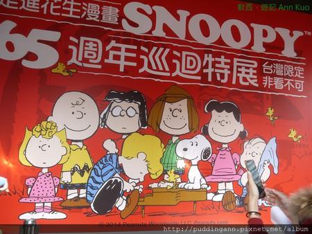 [展覽]台北松山文創園區 Snoopy 65周年特展~跟可愛Snoopy一起走進花生漫畫,盼阿盼阿終於巡迴到台北啦