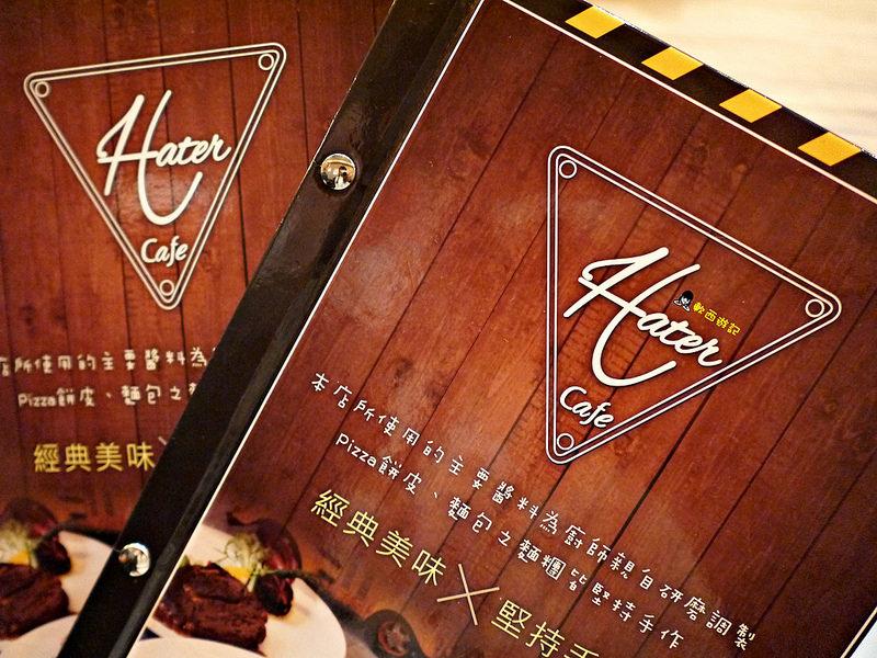 [食記]台北公館站 Hater Cafe 工業風義式餐廳  平價大份量學生族最愛! 驚喜可愛拉花