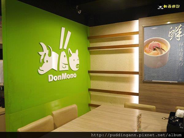 [食記]台北大坪林站 鮮五丼DonMono丼飯專賣店(新店店) 滑嫩鮮酥脆 丼飯連鎖日式料理店 新店餐廳 大坪林美食