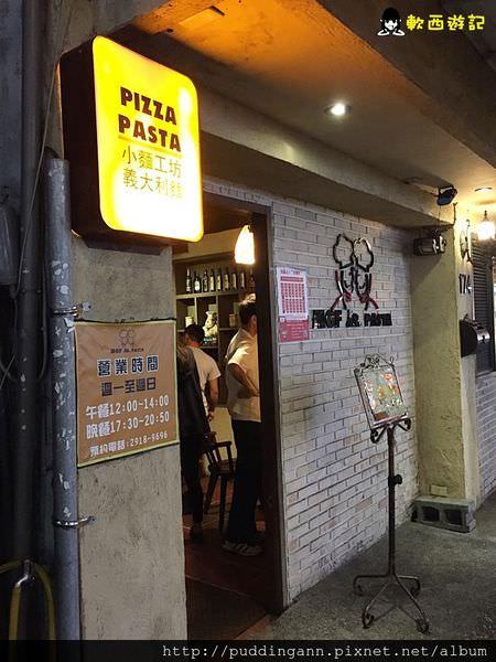[食記]台北七張 MGF JR.PASTA 小麵工坊 氣氛美食物佳 料多實在選擇多多義大利麵!