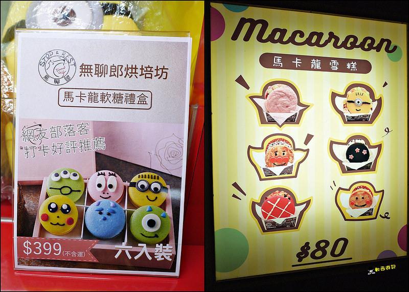[食記]台南 無聊郎-懷舊冰品冷飲 超可愛毛怪/大眼怪冰淇淋 不用跑去曼谷~台灣也有超療癒馬卡龍冰淇淋囉 神農街小吃/神農街甜點