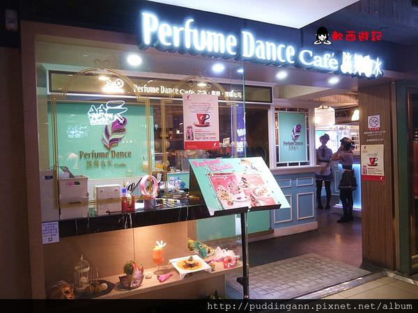 [食記]台北北車 跳舞香水Perfume Dance(站前店) 金磚蜜糖吐司 威尼斯風格變裝下午茶PARTY