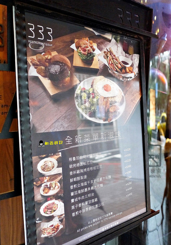 [食記]台北南京復興站 333 Restaurant & Bar 氣氛酒吧餐廳 情侶約會/慶生/週年慶好店家 新推出下午茶限定鐵鍋鬆餅! 愛評體驗團