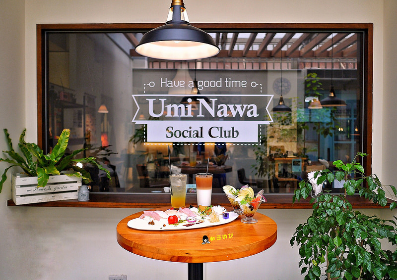 [食記]台北南京復興站 海繩Umi Nawa/Utopa Coffee 是咖啡廳也是日式餐廳! 都市小巷弄內海洋風格小店 不限時咖啡廳
