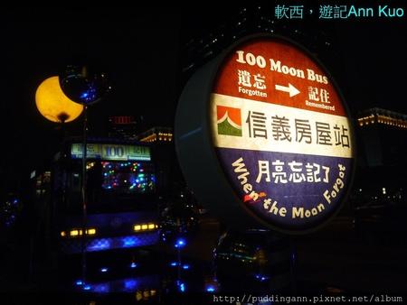 [展覽]台北信義 夜拍日拍都適合~ 月亮忘記了 超可愛幾米公車駛進台北囉!!!