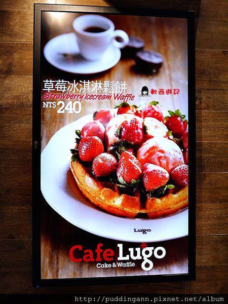 (已歇業)[食記]台北忠孝敦化站 Cafe Lugo(微風忠孝店) 韓店進軍台灣 可愛草莓冰淇淋鬆餅 LUGO經典漢堡 *不限時 空間大 有WIFI 附菜單*  姐妹下午茶