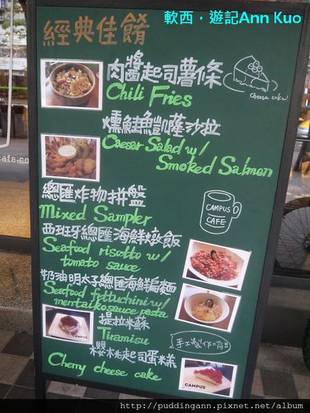 [食記]台北忠孝復興 Campus cafe 康熙來了熱血推薦~大分量美式餐廳早午餐好撐阿~