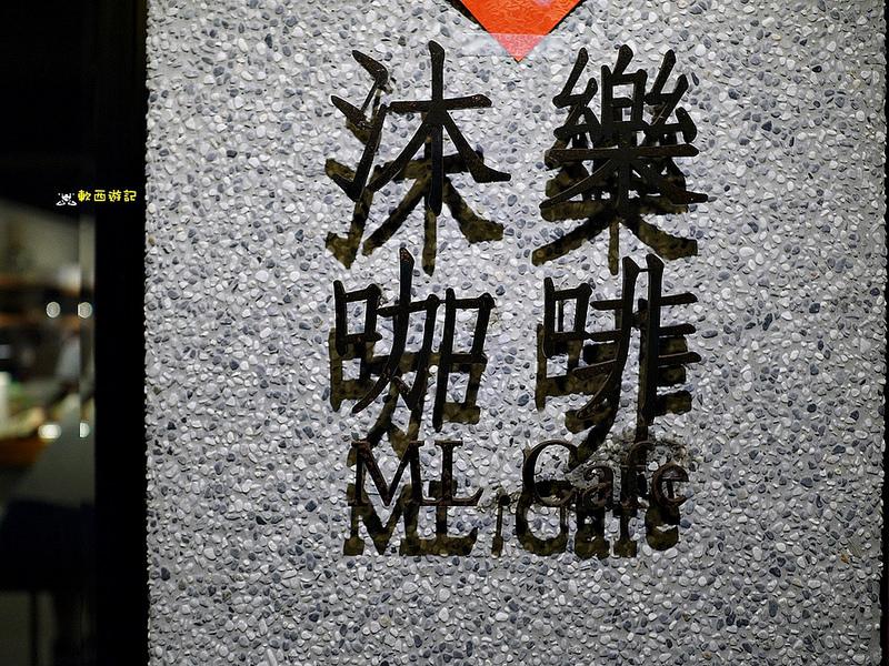 [食記]台北忠孝新生站 沐樂咖啡(新生店)ML Cafe 文青咖啡廳 *附完整菜單 有WIFI* 輕食/三明治/鬆餅/咖啡/鹹派/沙拉 木質質感咖啡廳 華山附近美食/華山附近餐廳 華山1914 忠孝新生站餐廳/忠孝新生站美食/忠孝新生站咖啡廳