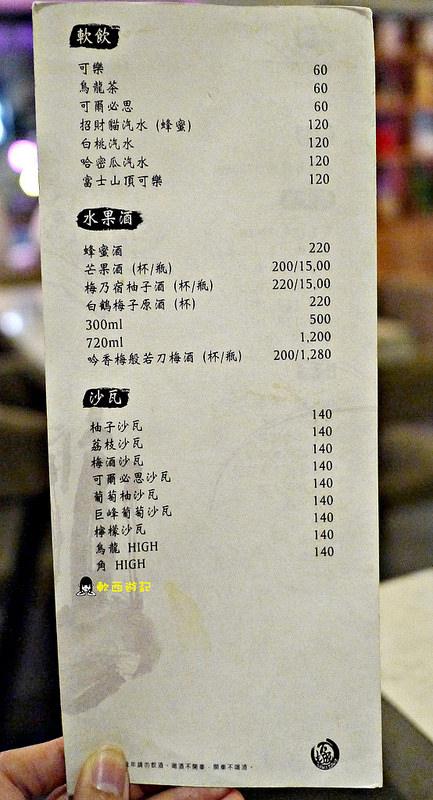 [食記]台北忠孝敦化站 Downtown下城 東區居酒屋 時尚Lounge Bar氣氛風格日式料理店