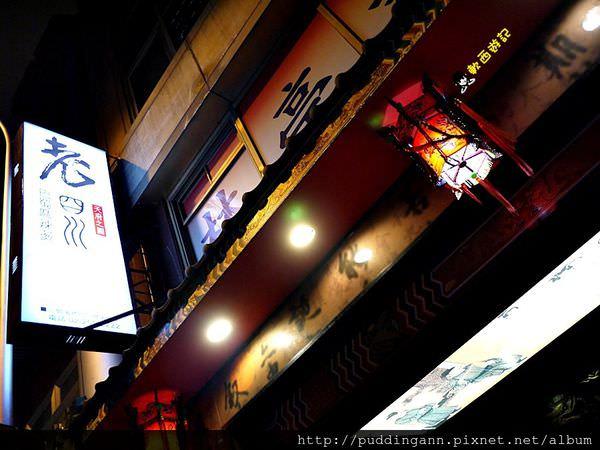 [食記]台北中山區 老四川巴蜀麻辣燙(台北長安東路店) 從頭辣到尾麻辣鍋 鴛鴦鍋 鍋底鴨血豆腐無限續 霸氣豪華海鮮拼盤 牛豬羊肉 單點式 松江南京站美食/松江南京站餐廳