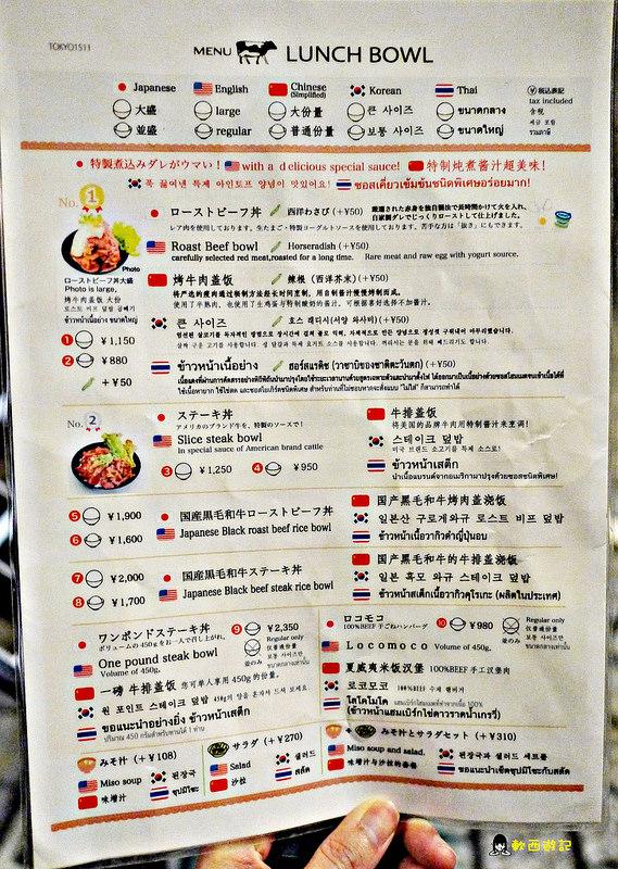 [東京][食記]明治神宮前站 RedRockレッドロック(原宿店) 鮮嫩疊高高牛肉丼飯! 人氣排隊名店