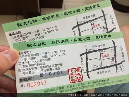 [食記]台北大安 蓮池閣 素食把費健康又精緻~