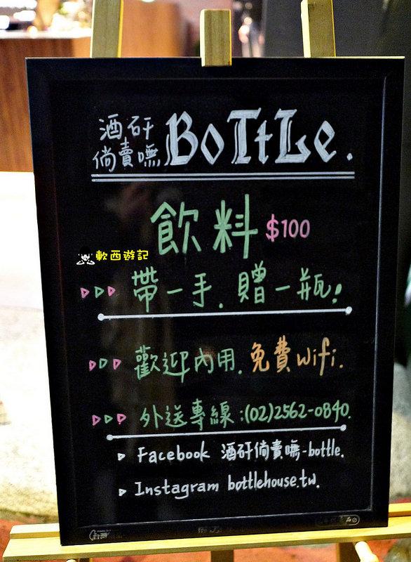 (已歇業)[食記]台北行天宮站 酒矸倘賣嘸-Bottle 創意無酒精飲料! 可愛逗趣酒瓶瓶身手工飲料 行天宮美食