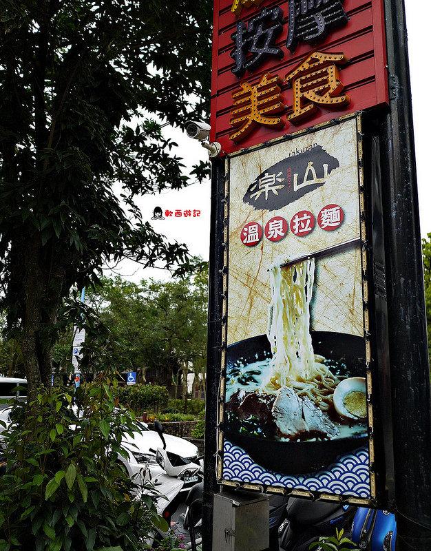[食記]宜蘭礁溪 樂山溫泉拉麵二店(公園店) 邊泡腳邊吃拉麵! 趣味大於美味 餐點普普