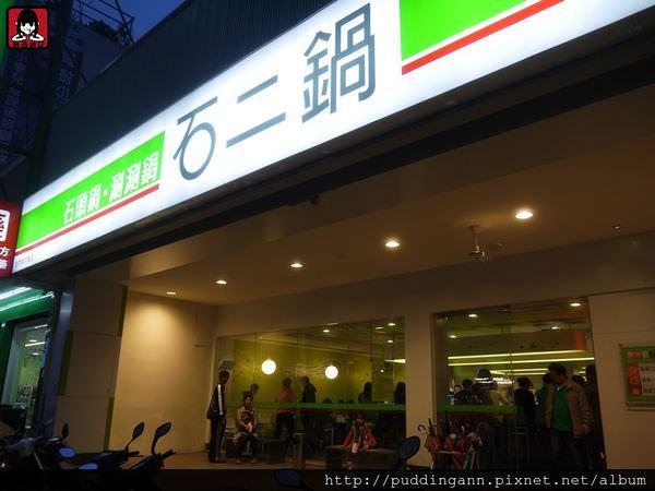 [食記]台中 石二鍋(美村南店) 王品集團旗下便宜好吃平價火鍋類 第一次吃居然在台中哈哈
