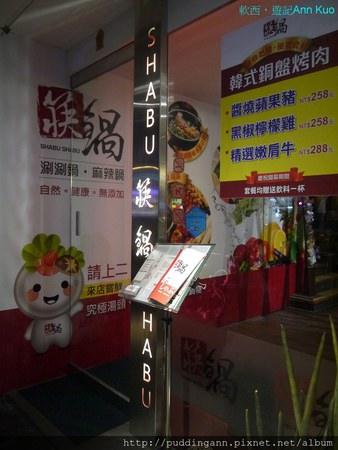 (已歇業)[食記]台北忠孝復興 筷鍋 美味火鍋特殊醬料+我可能不會愛你大仁哥也愛的約會地~