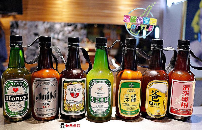 [食記]台北行天宮站 酒矸倘賣嘸-Bottle 創意無酒精飲料! 可愛逗趣酒瓶瓶身手工飲料 行天宮美食