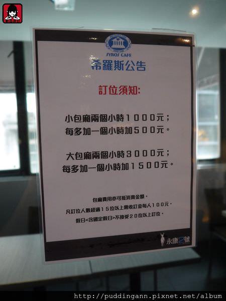 (已歇業)[食記]台北東門 希羅斯咖啡(永康2號) 真材實料手工鬆餅~吃得到看得到大塊巧克力好幸福呀!!!