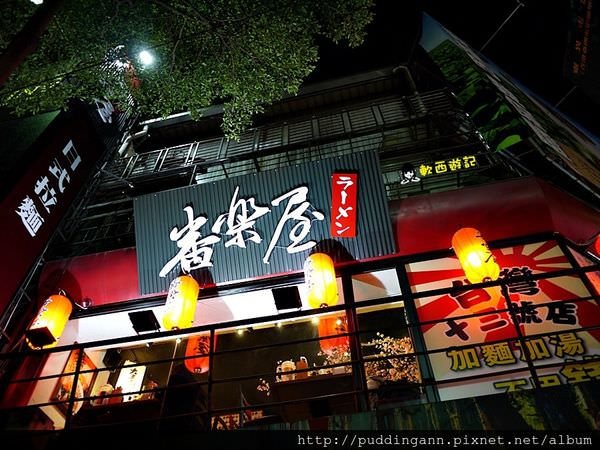 [食記]台北西門 番樂屋日式拉麵 加麵加湯不加價 學生最愛餐廳 大份量大王叉燒拉麵 加價套餐 豬排/可樂餅/各式小菜 日式餐廳/西門町餐廳/西門町美食