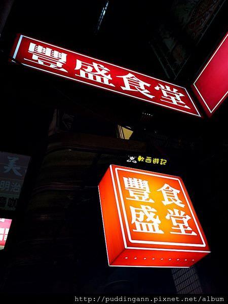 [食記]台北東門站 豐盛食堂 便宜好吃平價台灣菜 永康街美食/永康街餐廳 中式合菜 台灣家鄉味 適合家庭聚餐/家族聚餐/家人聚餐餐廳 過年年菜 東門站中式餐廳
