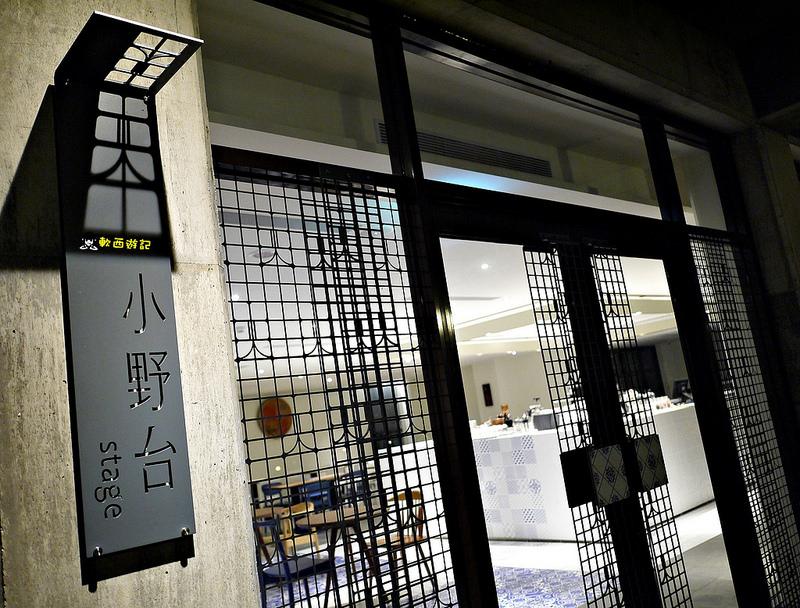 [宜蘭][住宿]The Place Yilan宜蘭傳藝老爺行旅 讓旅宿更有藝趣! 一泊二食 昔日國立傳統藝術中心習藝住宿 國立傳統藝術中心園區內住宿