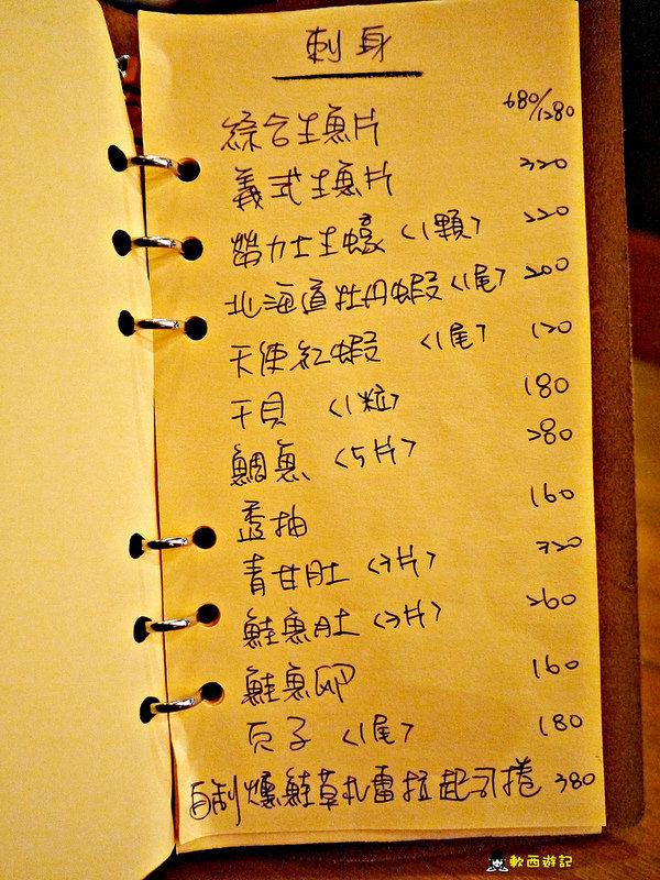 [食記]台北松江南京站 玄月bistro 無菜單日式料理 建國南京/日式餐酒館 無菜單料理推薦