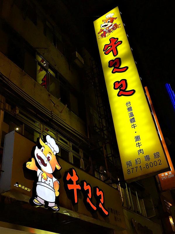 [食記]台北忠孝復興站 牛ㄅㄟㄅㄟ台灣溫體牛‧涮牛肉 東區火鍋 每日新鮮直送牛肉 消夜時段火鍋